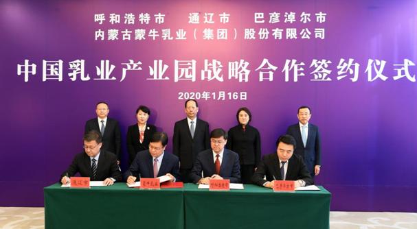打造中国乳都升级版 中国乳业产业园战略合作协议签订