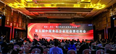 积极践行社会责任 葆婴出席第五届中国食品企业社会责任年会