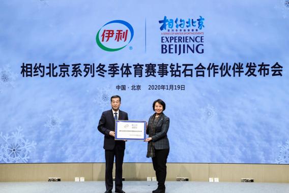"""伊利成为""""相约北京系列冬季体育赛事""""钻石合作伙伴"""