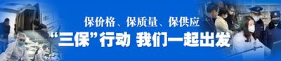 """乳企响应""""三保""""行动:加快恢复产能  保障宝宝口粮不断供"""