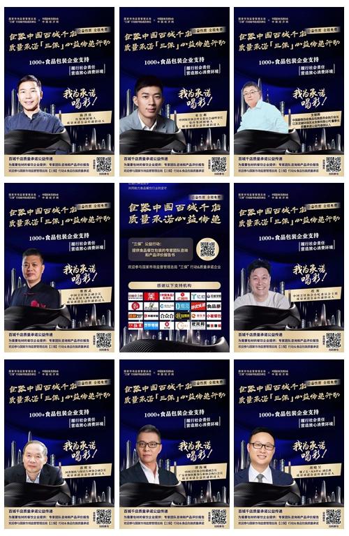"""中国副食流通协会响应""""三保""""行动 举办百城千店质量承诺公益传递活动"""