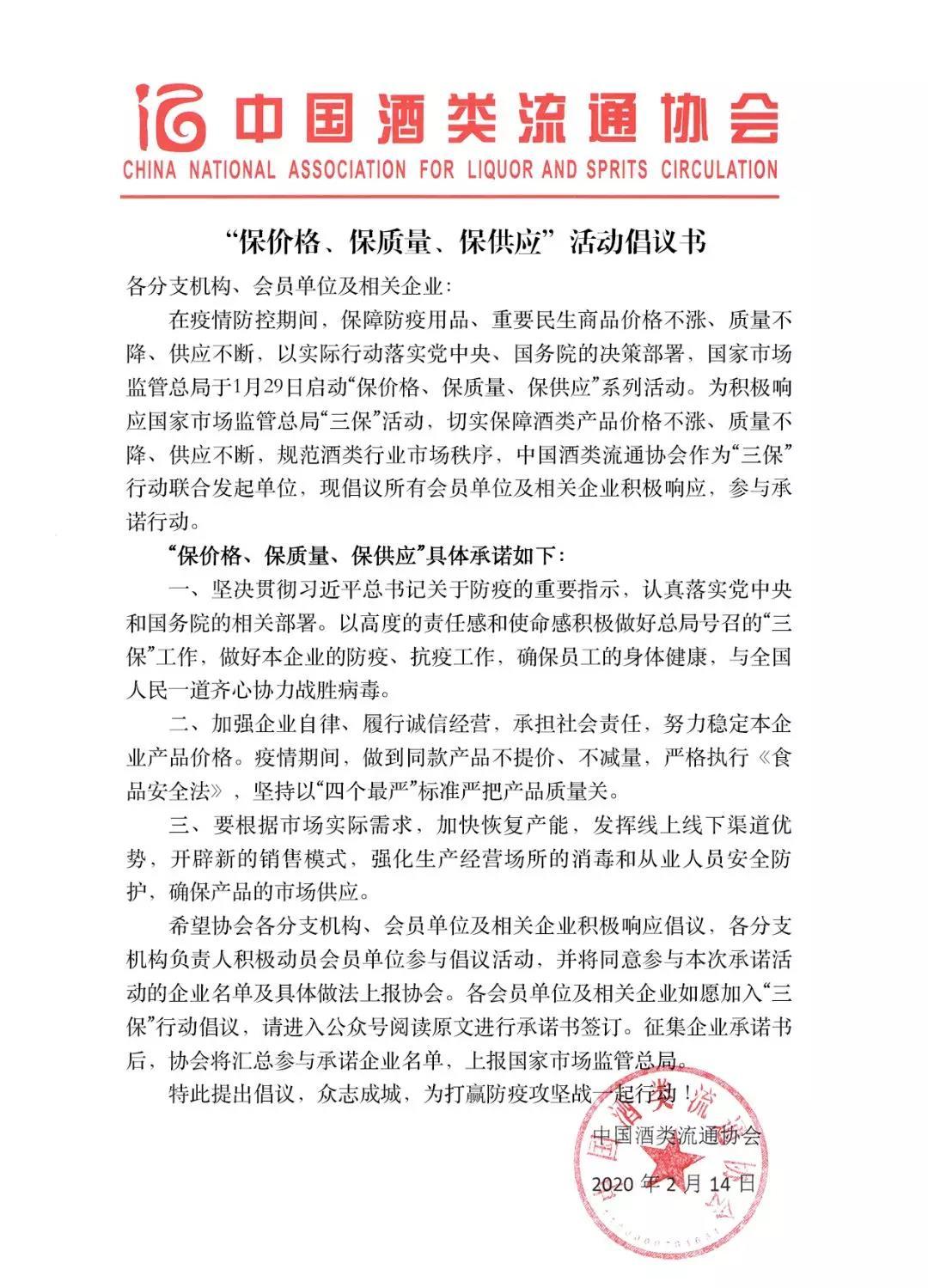 """中国酒类流通协会携手403家酒类企业积极响应""""三保""""行动"""