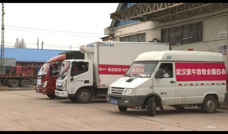 疫情不解捐赠不停 蒙牛持续保障武汉方舱医院乳品供应