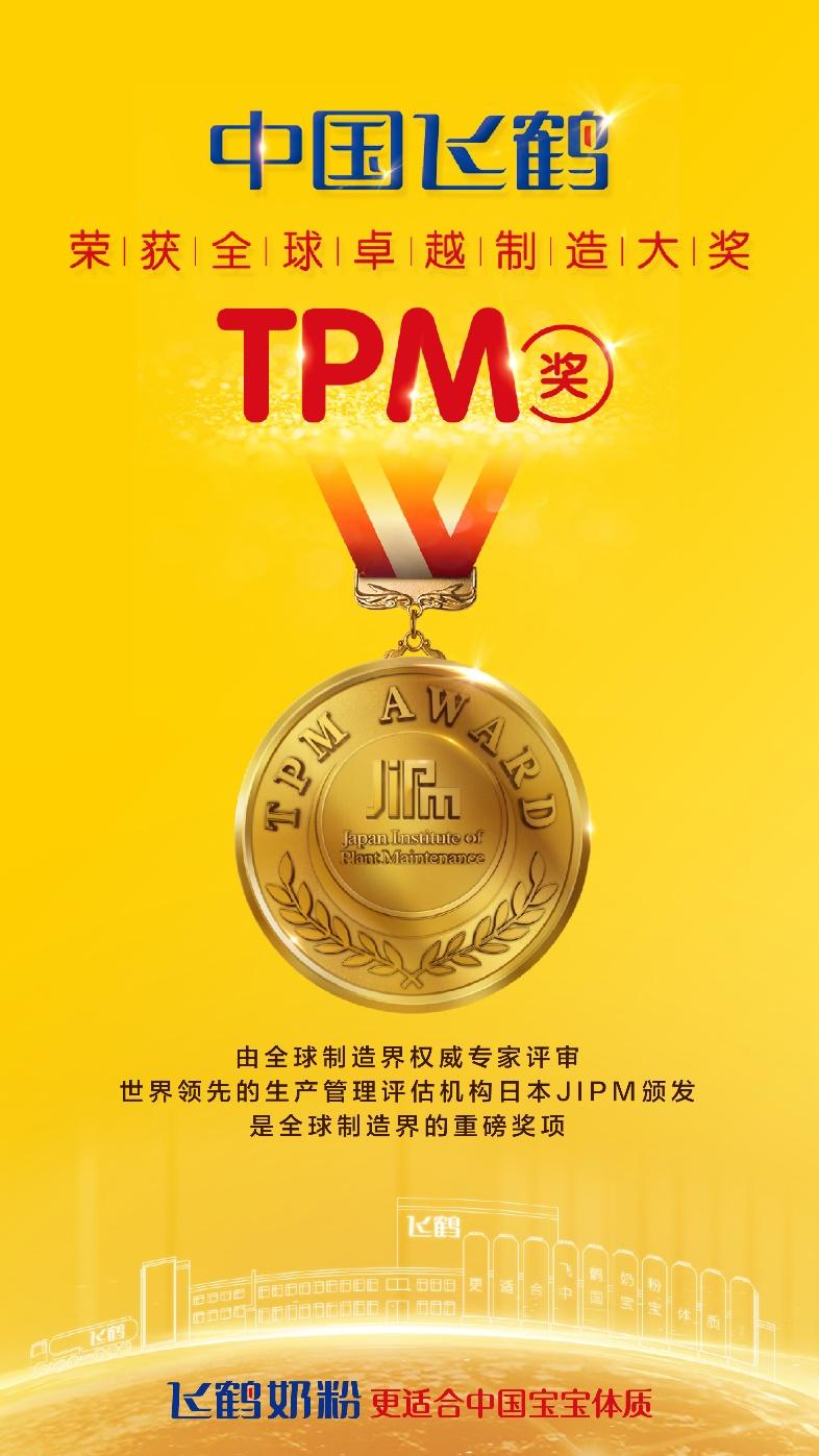 中国飞鹤荣获全球卓越制造大奖TPM奖 中国智造成全球优秀样本