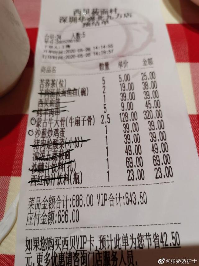 西贝莜面村被指强收消费者茶位费!回应:协调退还