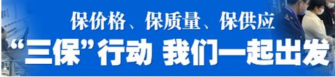 """#守护民生""""三保""""有我#保障居民饮食供应 北京华天承诺百余菜品一个月不涨价"""