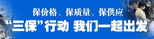 """#守护民生""""三保""""有我# 外卖返佣3%"""