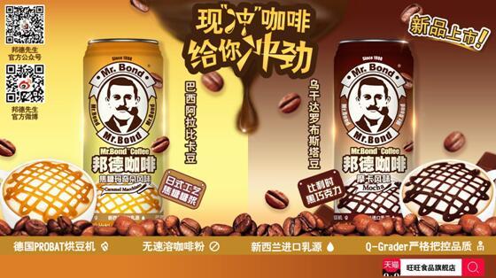 """现""""冲""""咖啡,给你冲劲!旺旺邦德咖啡新口味上市"""
