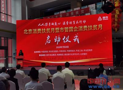 北京消费扶贫月启动 物美开设扶贫超市将带动3万贫困户