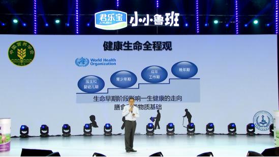 君乐宝推出首款全维度36种营养儿童奶粉