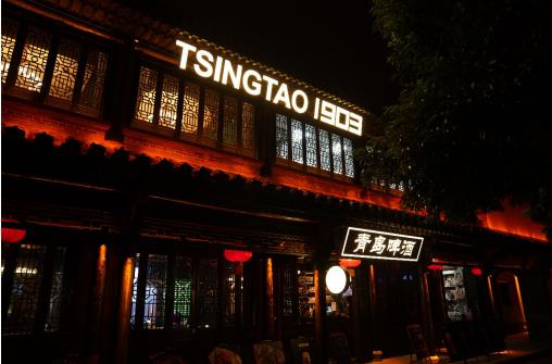 TSINGTAO1903开启时尚古城新业态