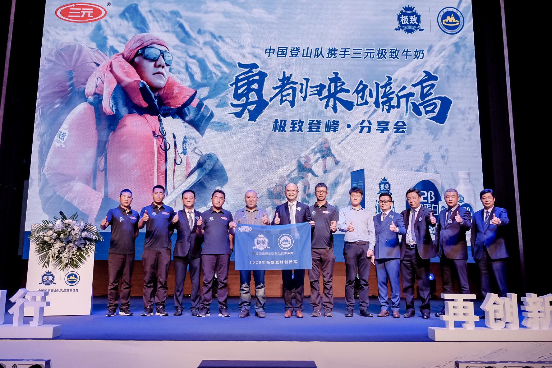 传递极致精神,中国登山队携手三元极致牛奶见证珠峰新高度