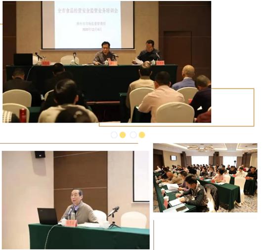 漳州市市场监管局召开食品经营安全监管业务培训会