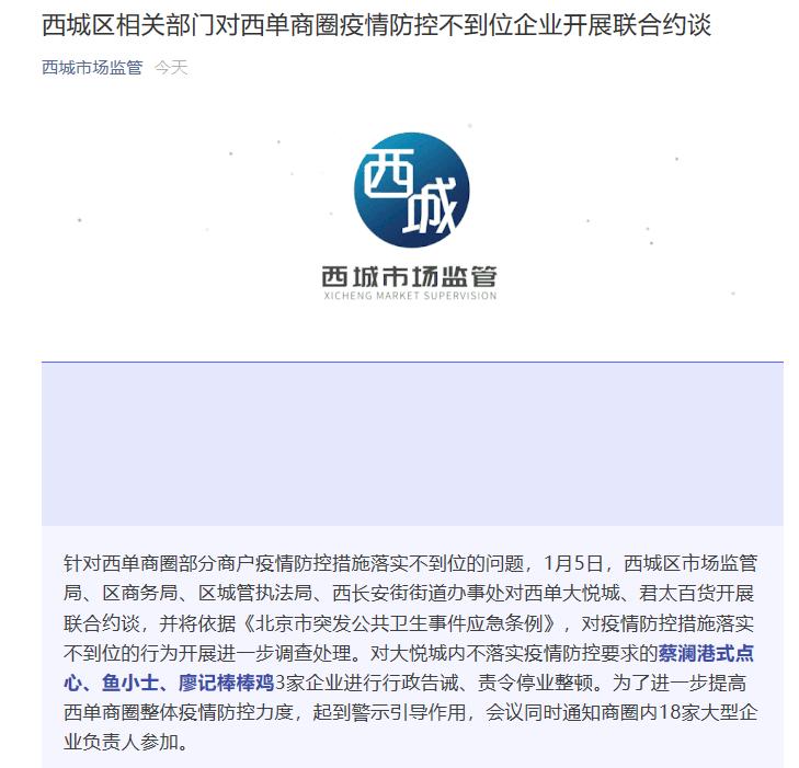 北京西城:西單大悅城三家餐飲企業因不落實疫情防控被停業整頓