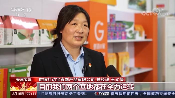 天津供销合作社春节不打烊 民生商品库存备货总量价值达2100万元