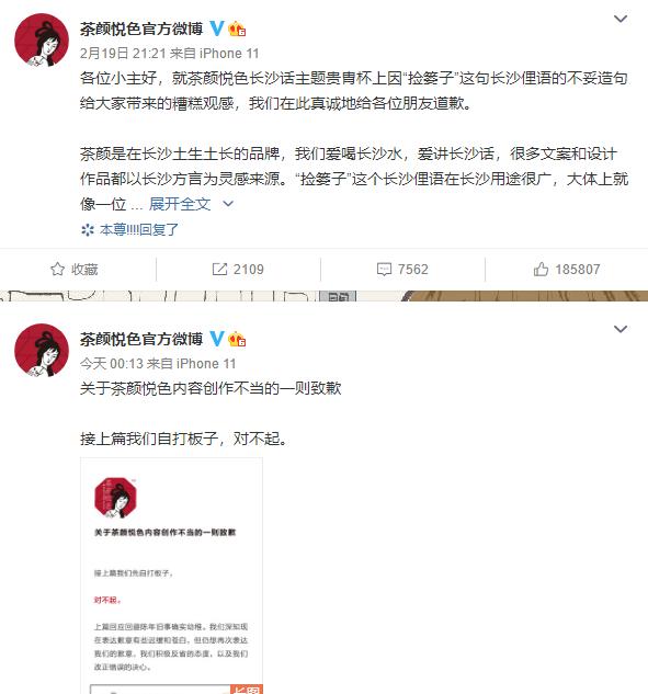 """茶颜悦色不当广告引热议 品牌营销勿把低俗""""抖机灵""""当创意"""