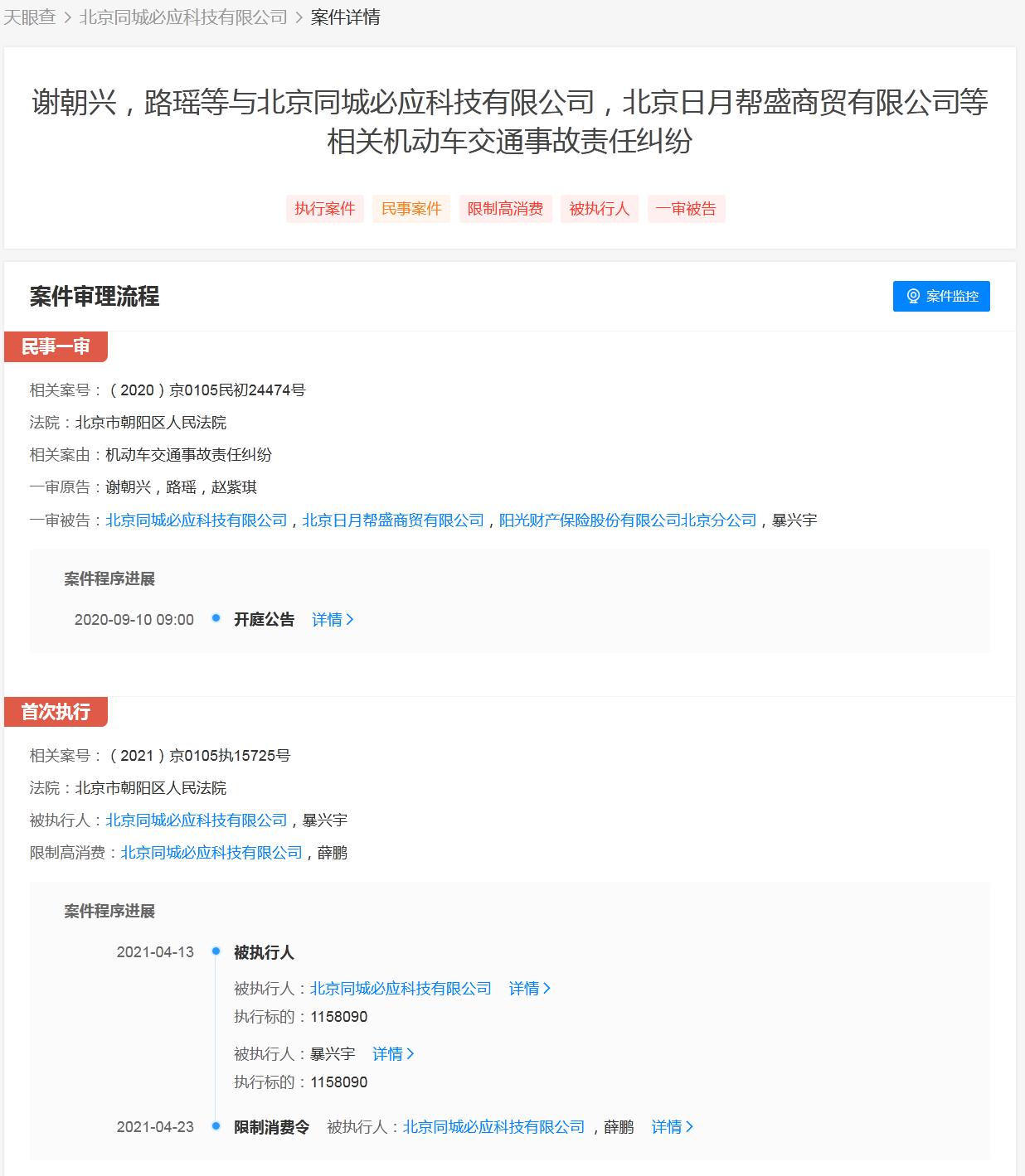 闪送及CEO薛鹏收限制消费令!上月刚获上亿美元融资