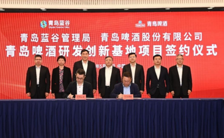科技创新赋能企业高质量发展 青岛啤酒研发创新基地项目签约