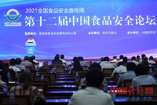 第十二届中国食品安全论坛在北京举行