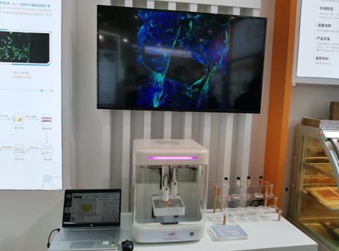3D生物打印培育肉最新研究成果亮相中关村论坛