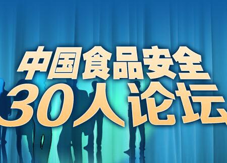 中国食品安全30人论坛