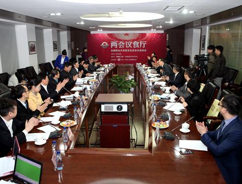 两会议食厅:2015年两会代表委员食品安全恳谈会