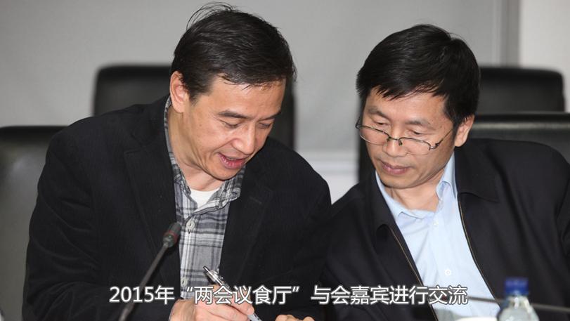 中国农大胡小松与食品安全风险评估中心严卫星交流