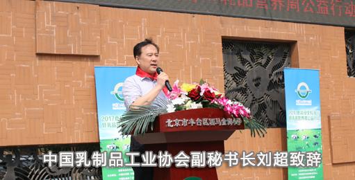 中国乳制品工业协会副秘书长刘超致辞副本111.jpg