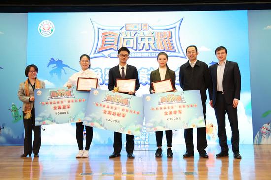 图为冠亚军获得者和嘉宾合影。经济日报-中国经济网记者张相成摄.JPG