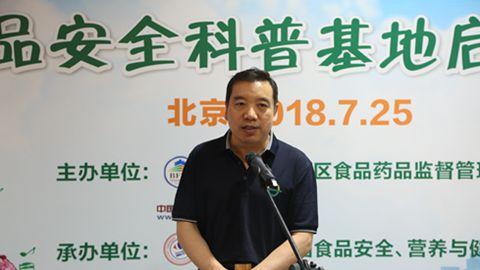中国经济网总裁王旭东致辞