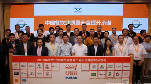 2019年餐饮行业质量安全提升工程推进会在北京举行