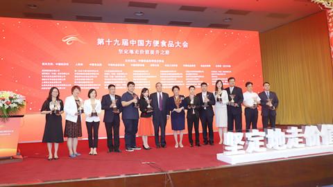 2018-2019年度中国方便食品行业创新产品发布