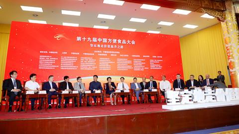 第十九届中国方便食品大会暨方便食品展行业领袖论坛
