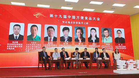 2018-19年度中国方便食品行业创新趋势发布及研发总监创新论坛