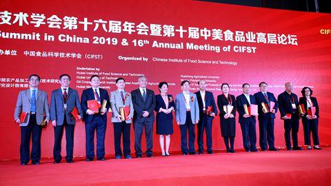 2019年度中国食品科学技术学会科技创新奖颁奖仪式