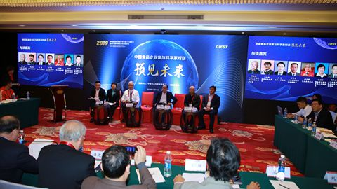 中国食品企业家与科学家对话活动现场