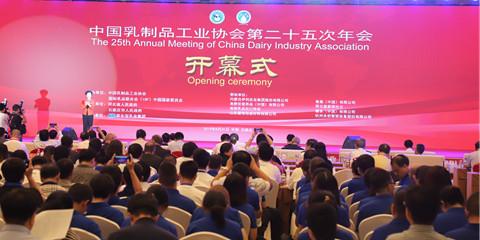 中国乳制品工业协会第二十五次年会在河北省石家庄市正定新区举行