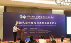 国际乳业合作与技术创新发展论坛