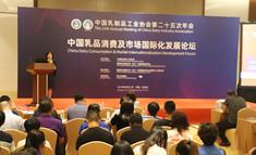 中国乳品消费及市场国际化发展论坛