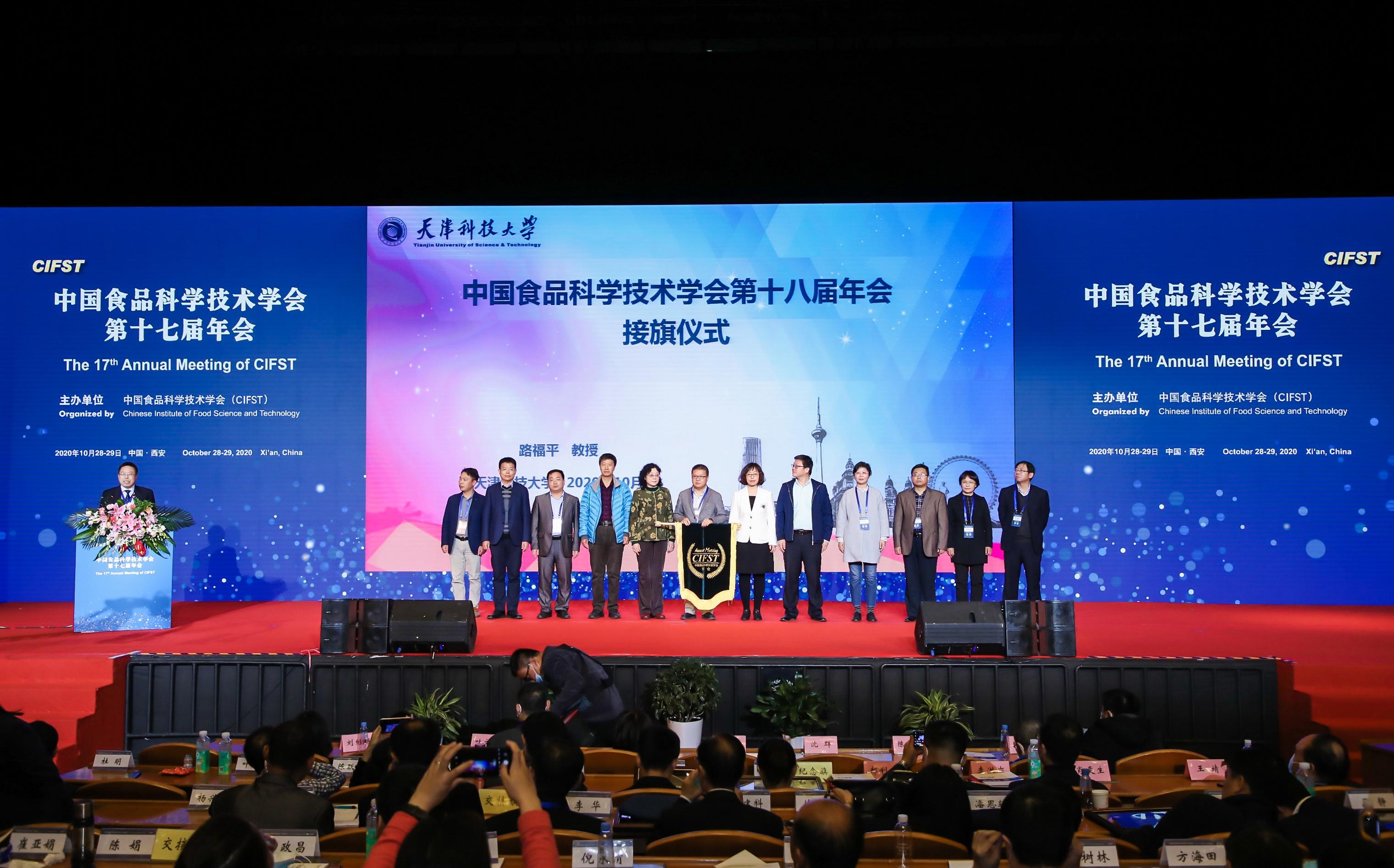 中国食品科学技术学会第十八届年会接旗仪式.JPG