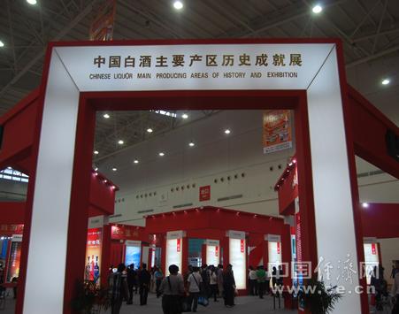 中国白酒主要产区历史成就展展区