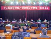 四川:合江县食品流通协会