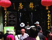 北京:锦芳小吃