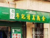北京:年记熟食