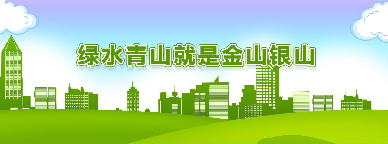 绿水青山.jpg