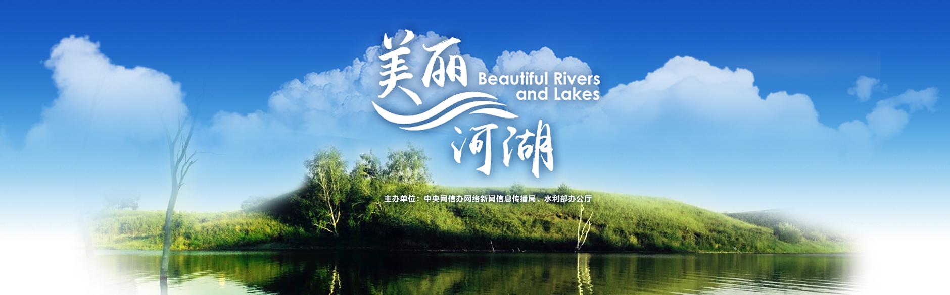 美丽河湖.jpg