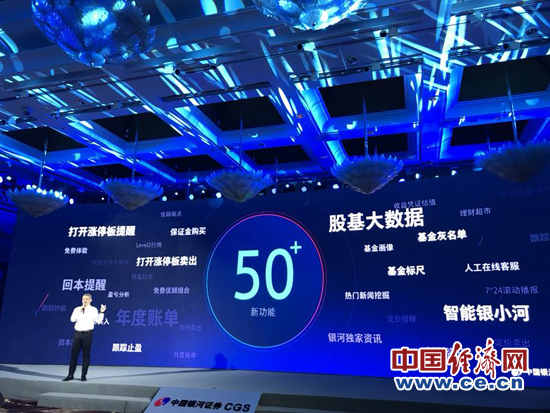 中国银河证券APP3.0颁布匹 五父亲黑科技助力用户