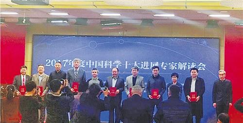 北京赛车pk10app官网:2017年中国科学十大进展发布_最牛基础科研成果都是啥?