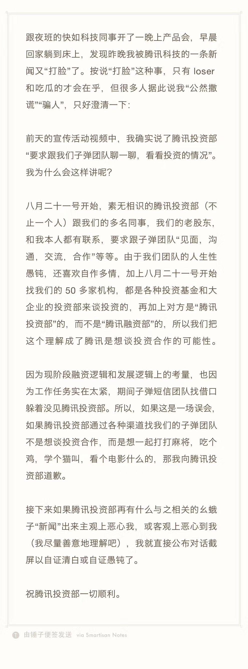 来源:罗永浩微博