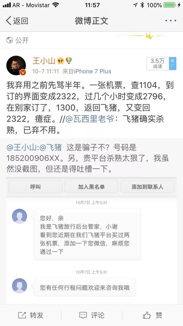 王小山微博截图